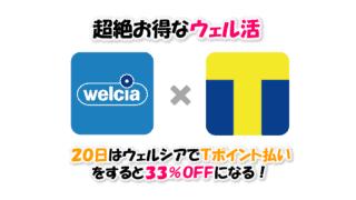 【ウェル活とは!?】Tポイント払いで33%OFF!?【やり方を紹介!!】