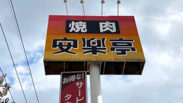 ぐ ゴートゥー イート 焼肉 きん 【11/14(土)最新版】松戸市内でGO TO