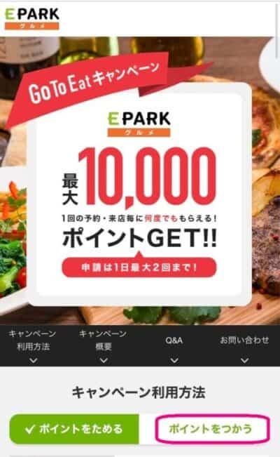 Go To Eat(イート)ポイントを利用