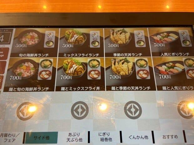 くら寿司のランチ