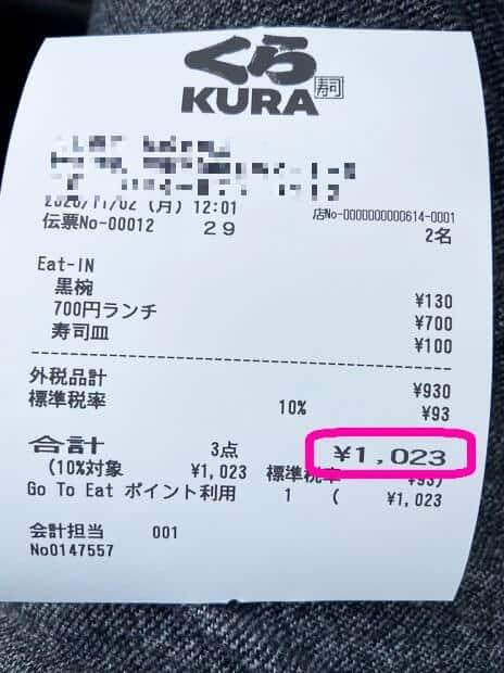 くら寿司のレシート