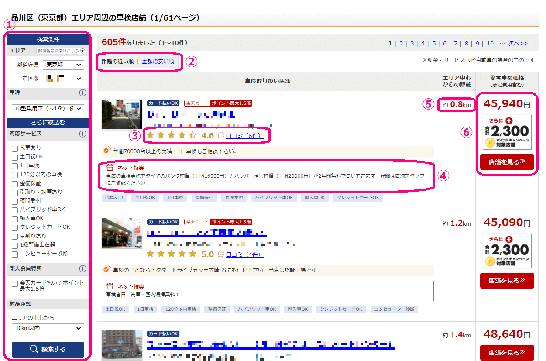 楽天車検の店舗検索画面