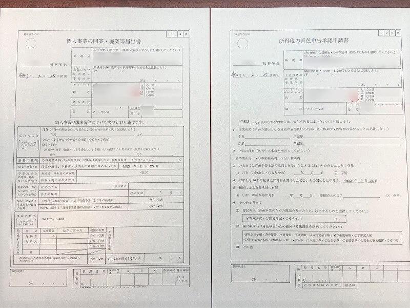 開業届・青色申告承認申請書
