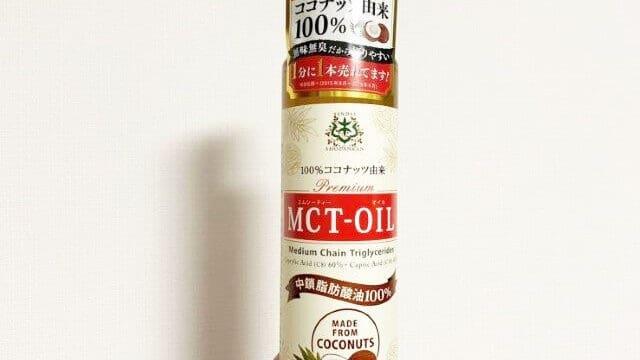 MCTオイル/仙台勝山館