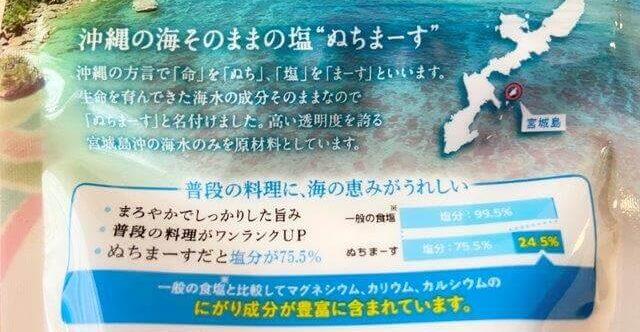 沖縄の塩「ぬちまーす」